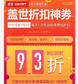 优惠券:京东商城 盖世折扣神券可以砍券获得更低折扣