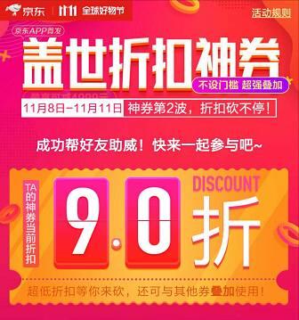 第二波:京东商城 盖世折扣神券限11月11日使用