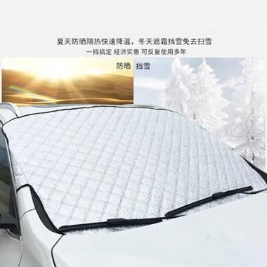 汽车前挡风玻璃防冻罩 遮雪挡