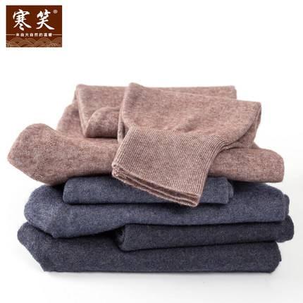 寒笑 情侣款保暖羊毛裤 48元包邮(需用券)