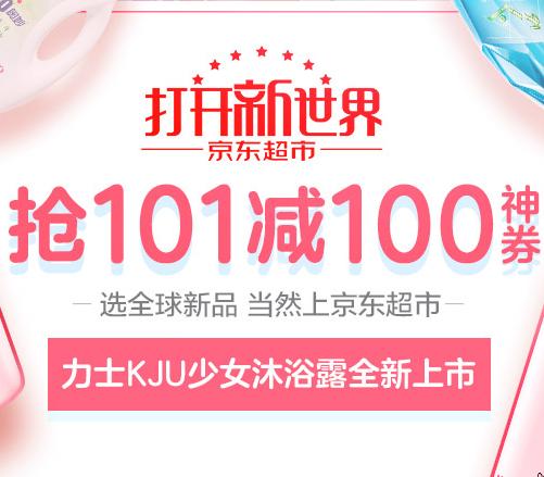 优惠券:京东超市力士KJU系列单品好券满101-100    整点领取