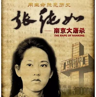 她用自杀告诉我们,南京大屠杀和我们有什么关系    历史从不曾真正远去