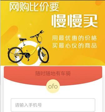 OFO x 慢慢买:免费领 小黄车骑车券    有效期至12.22