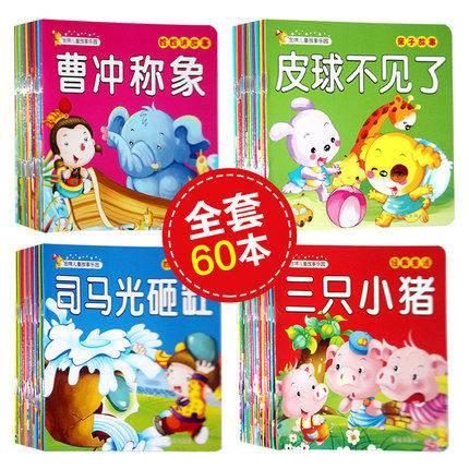 幼儿童话故事书绘本全套60本