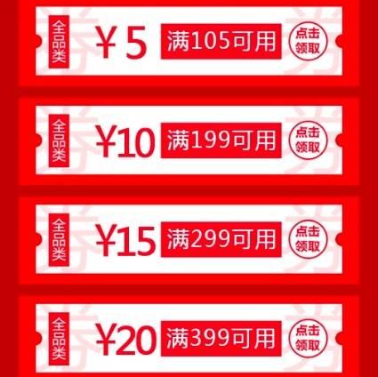 速领 京东全品类券 4张优惠券     满105-5/满199-10/满299-15/满399-20