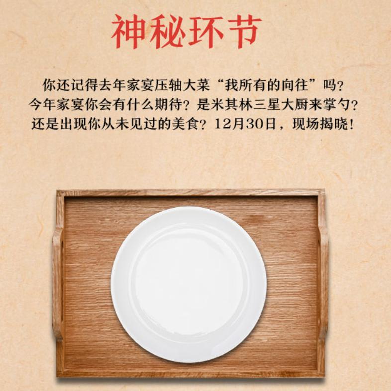 2017邀请函放出:小米家宴 12月30日 北京总部盛大举办    受邀的米粉们全程报销路费及住宿费用
