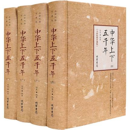 《中国上下五千年》全套精装4册