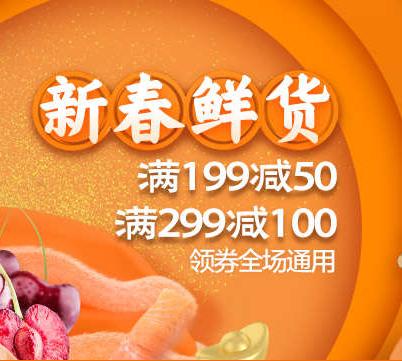 天猫超市 新春鲜货 年货生鲜采购