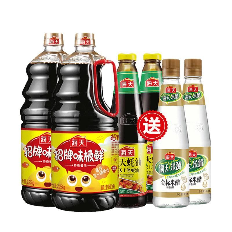 海天 招牌味极鲜 2.25kg*2桶 赠蚝油 520g*2瓶或米醋 450ml*2瓶