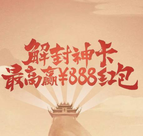 活动:淘宝年货节红包领取(可在此好友助力解封)    解封神卡,最高赢888红包