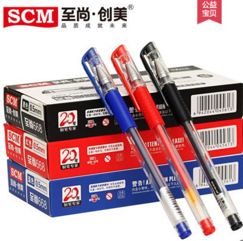 至尚创美 24支装中性笔0.5mm黑蓝红9.8元包邮(券后)
