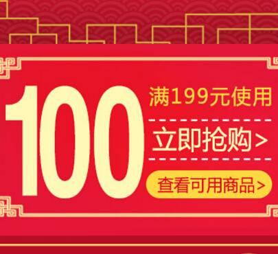优惠券:京东汽车用品 满199-100元免费领取!