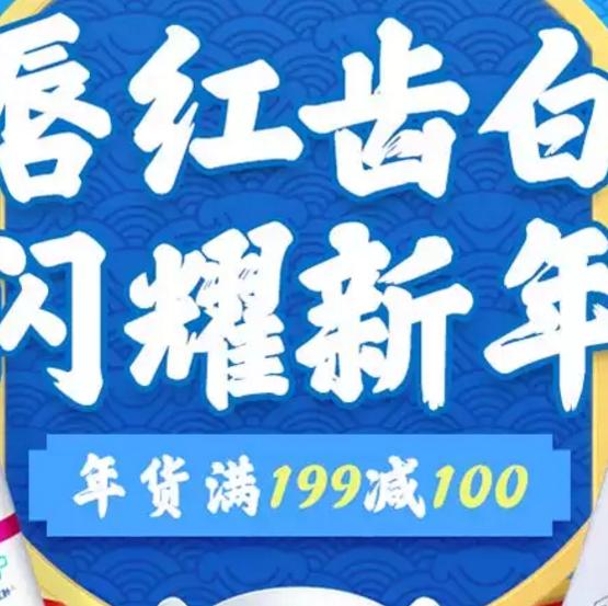 京东 个护优惠券满119-100/满139-100/满149-100/满49-40等