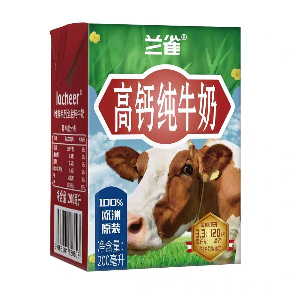 兰雀 全脂高钙牛奶 200ml*24盒 *2件    49.9元包邮(24.95元/件)