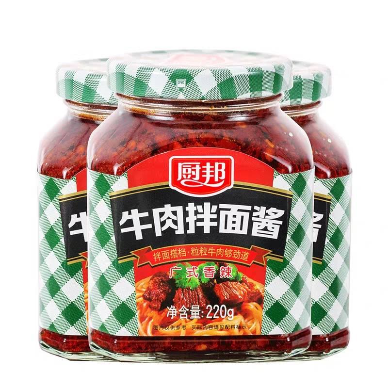 10点:厨邦 香辣牛肉酱 220g*3瓶*2 30.9元(15.45元/件)