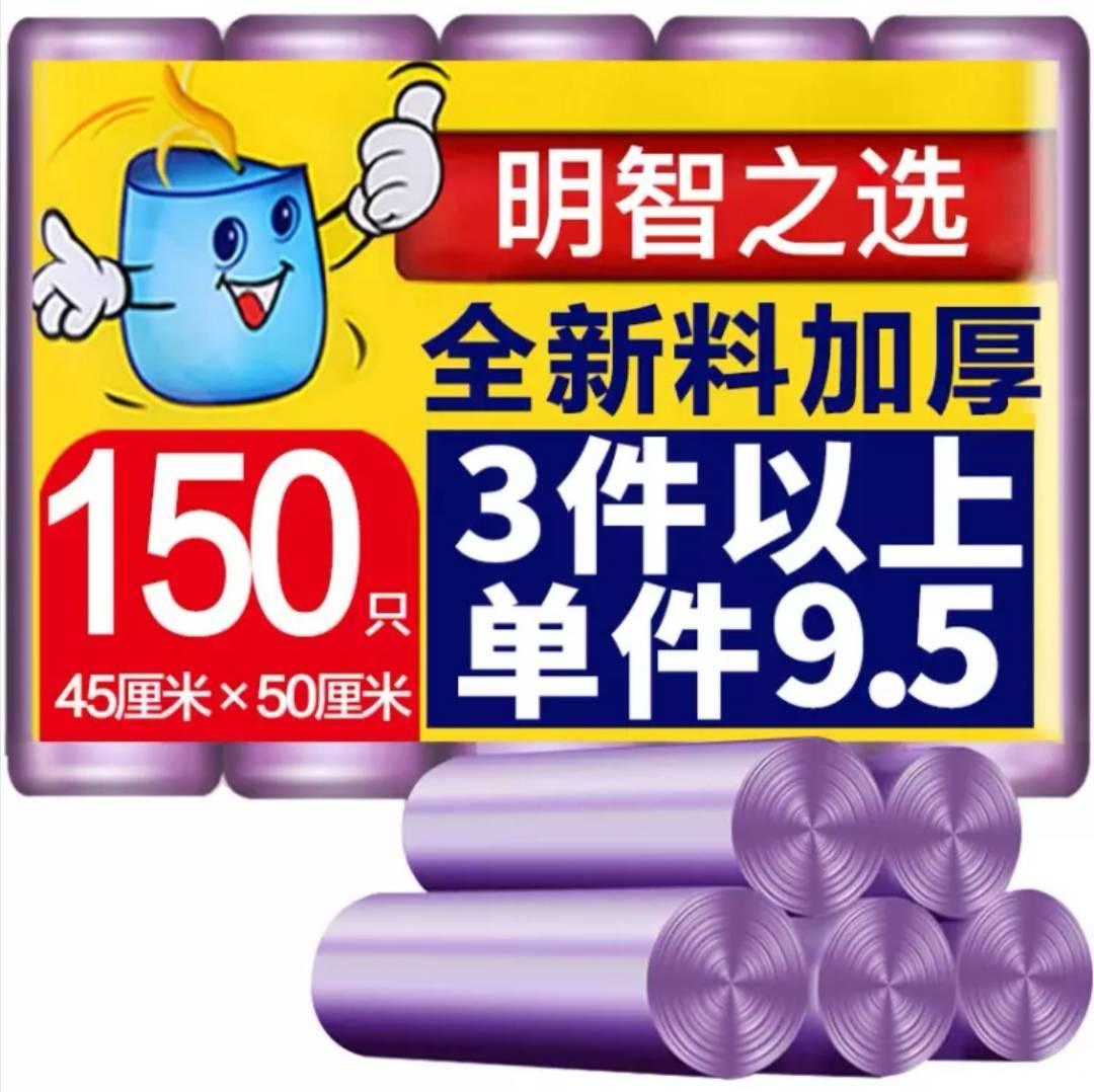 云蕾 一次性垃圾袋 加厚常规款 45*50cm*150只*3件
