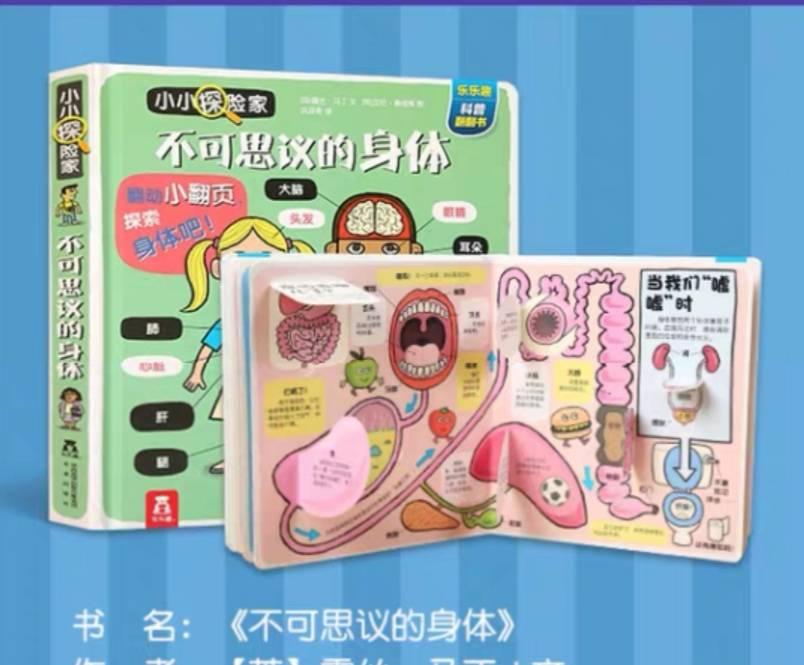 不可思议的身体 幼儿绘本百科全书 乐乐趣3D立体书 19.8元包邮