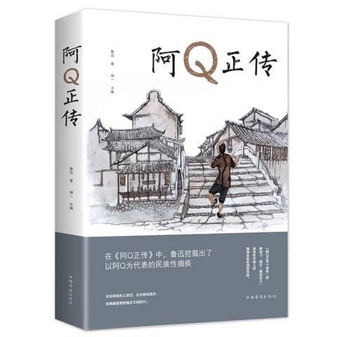 《阿Q正传》鲁迅 上海书店出版社 5.9元包邮(需用券)