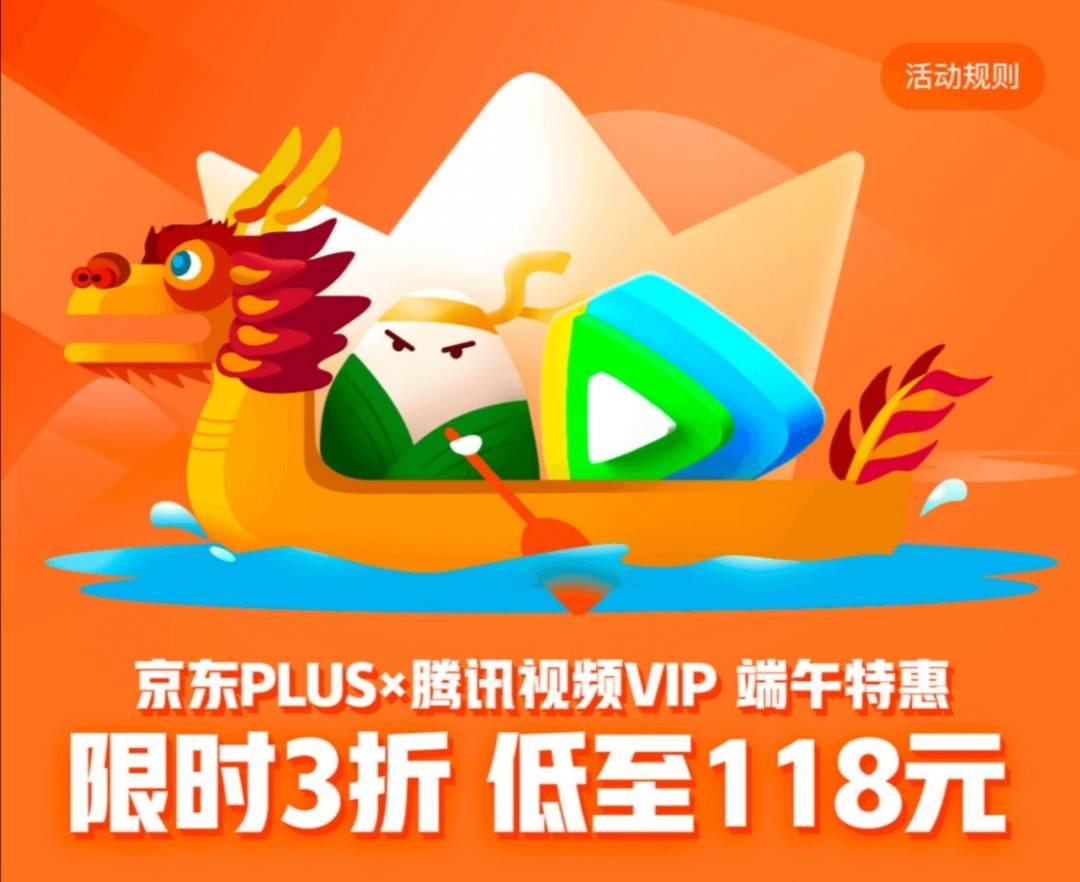 京东PLUS会员+腾讯视频VIP会员联合会员年卡