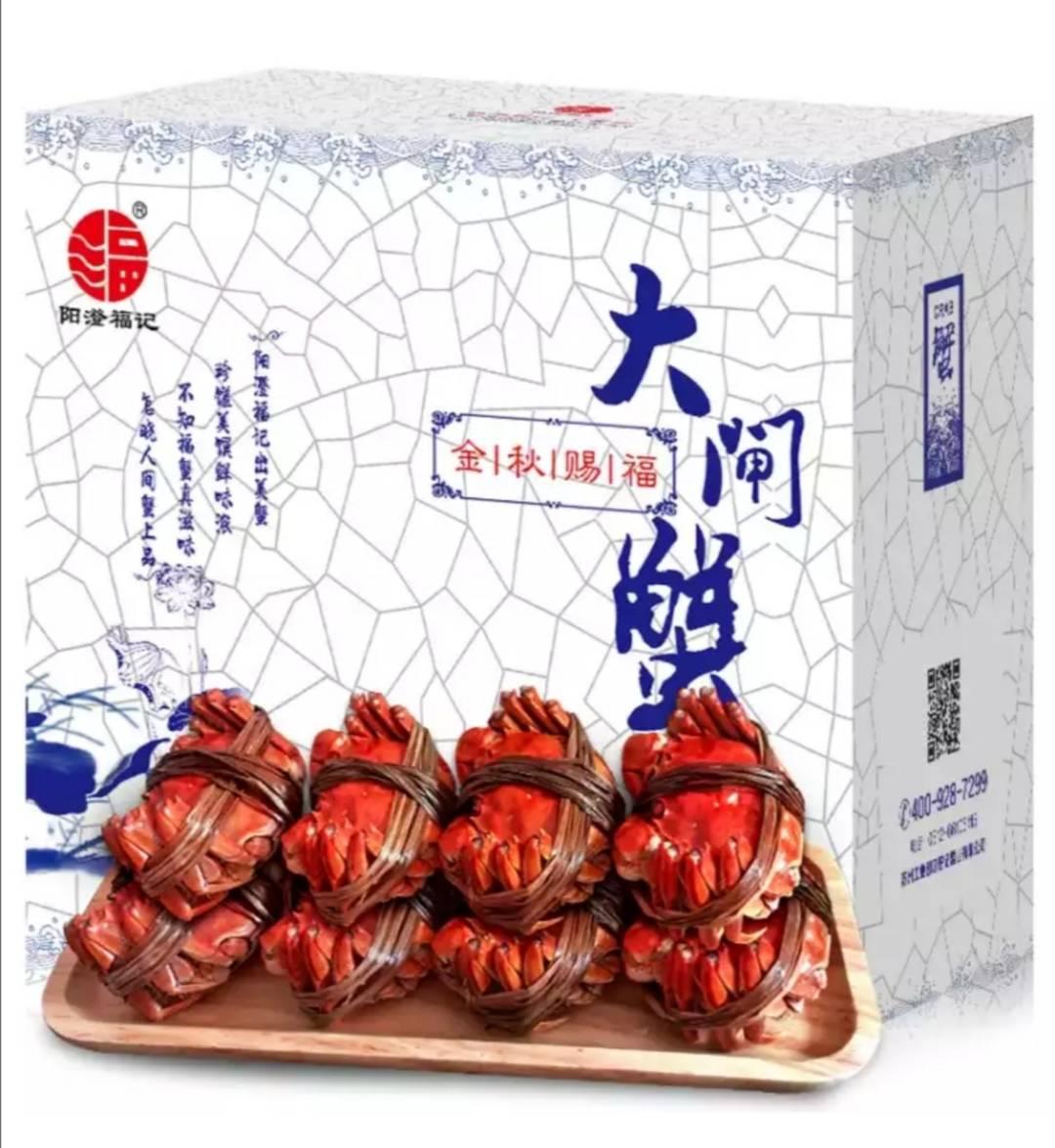 阳澄福记 六月黄大闸蟹螃蟹礼盒 1.4-1.1两*8只*2