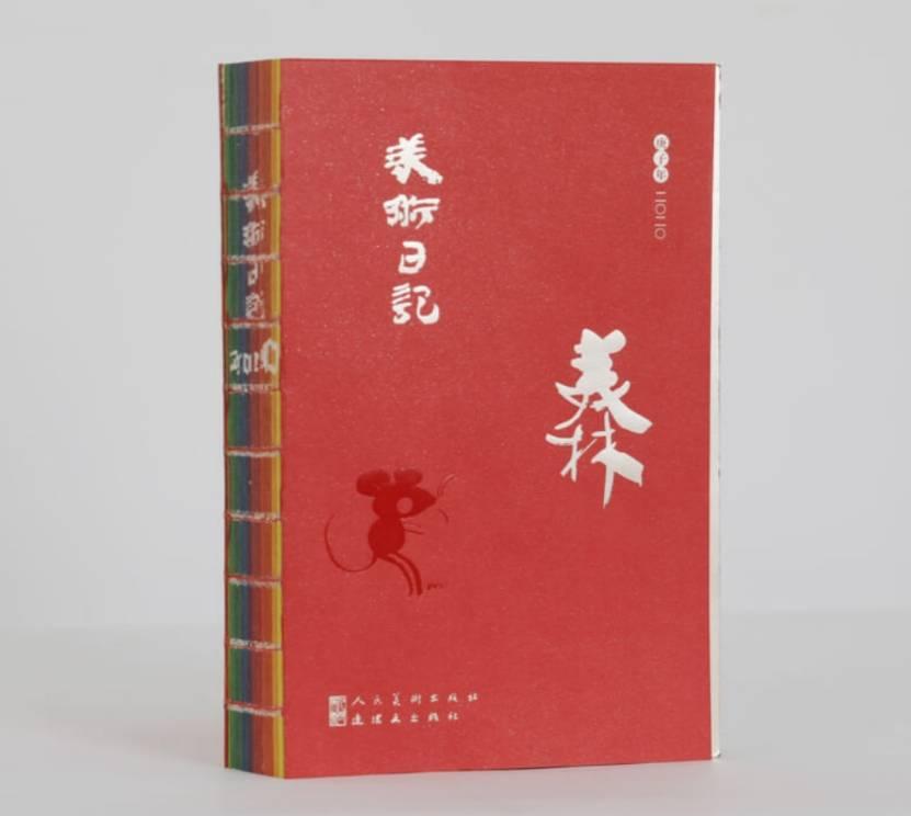 2020美术日记:美林日历   672页