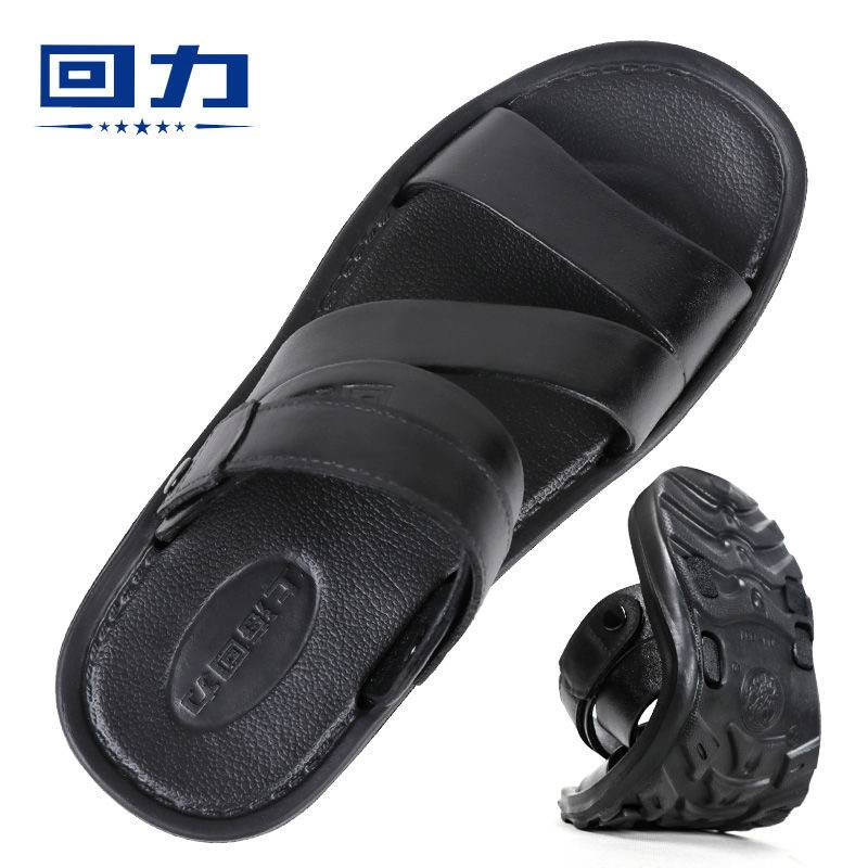 回力 男士 塑料防滑 凉鞋