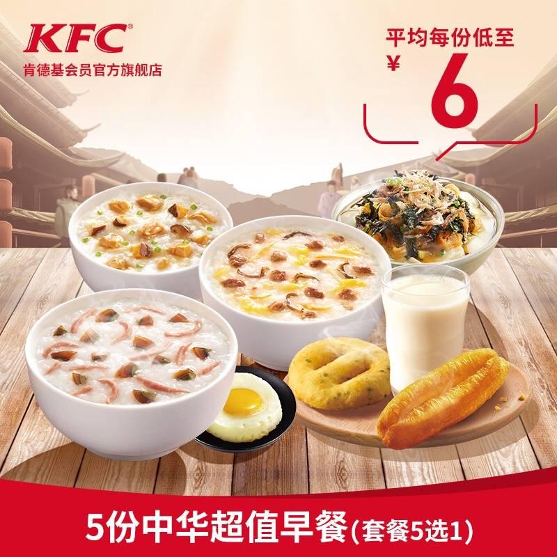 肯德基 5份中华超值早餐(套餐5选1)兑换券