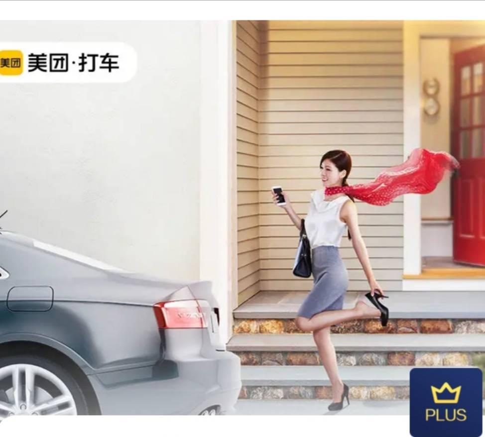 移动端:京东 PLUS会员 领美团打车优惠券包含6折打车券