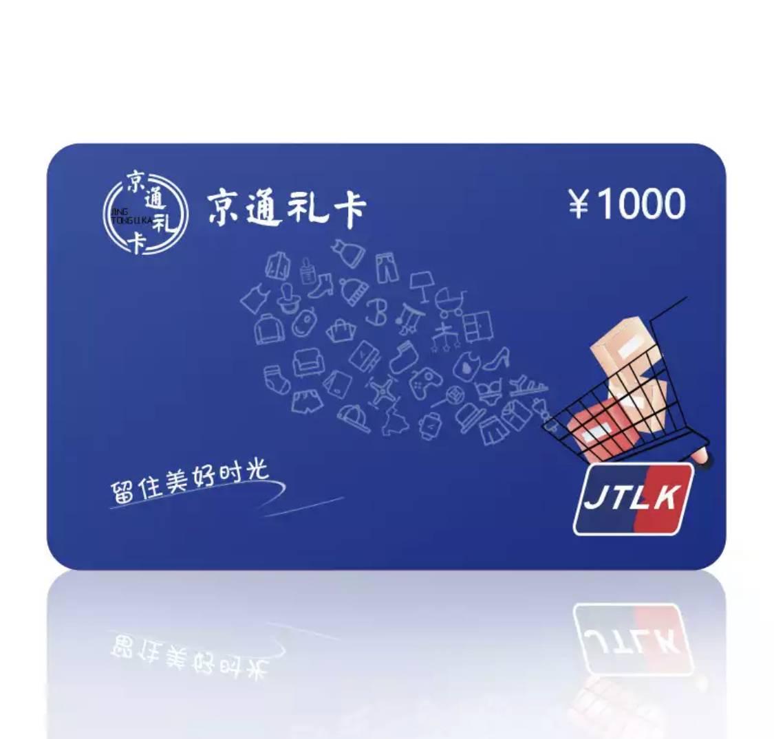 14日10点:京通礼卡 春节礼品卡 1000元现金卡    900元