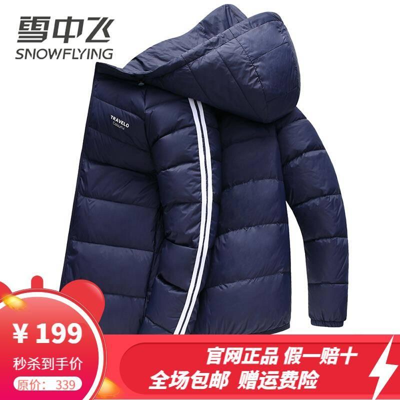 雪中飞 X00139545F 男士轻薄短款白鸭绒羽绒服 199元
