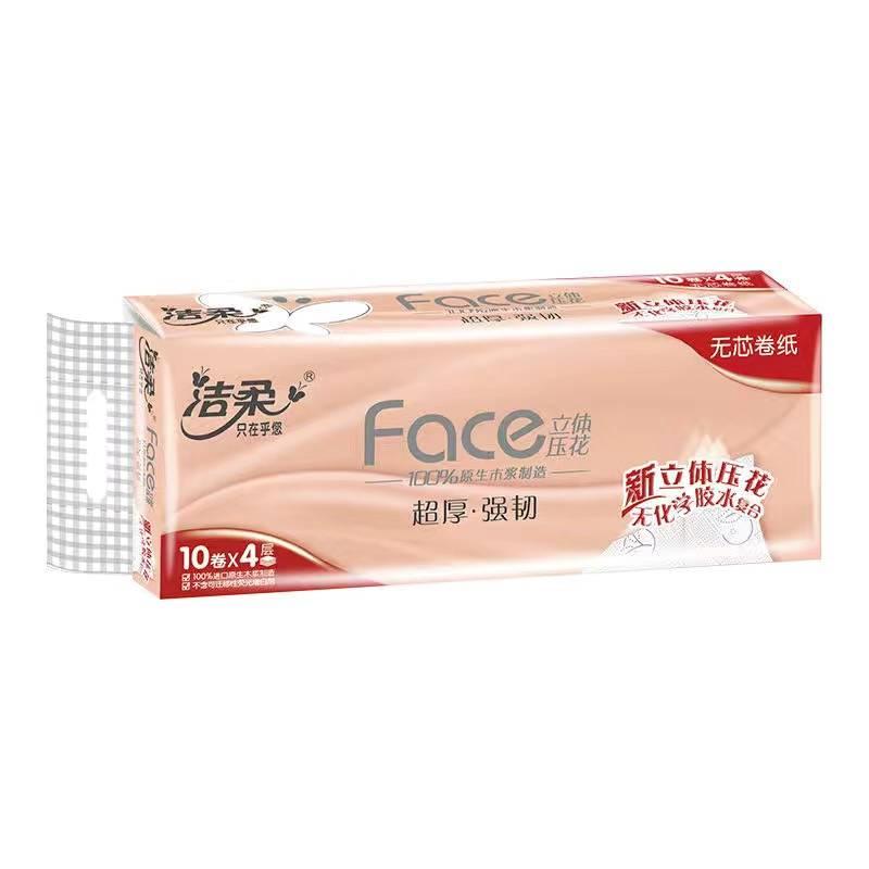 C&S 洁柔 粉Face 卷纸 4层70g*10卷
