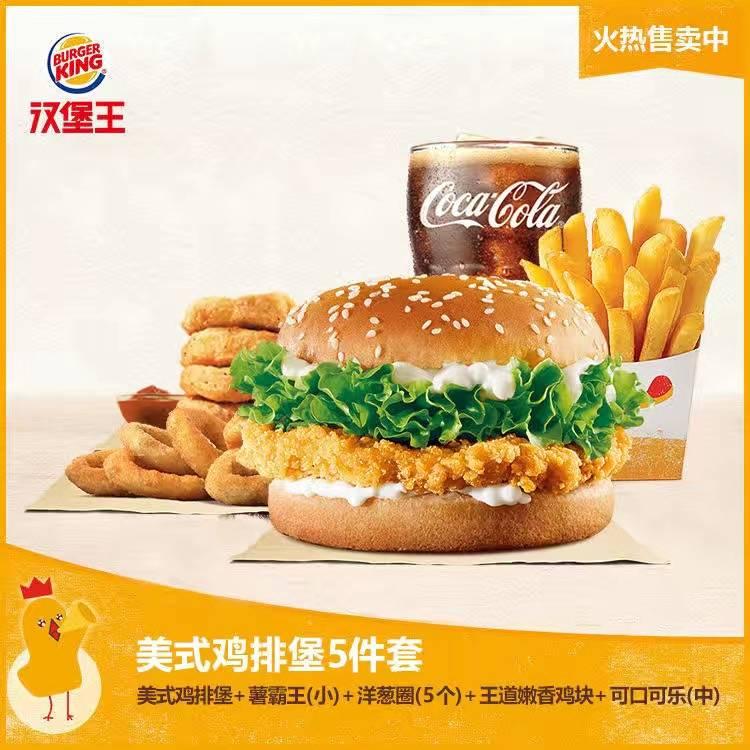 汉堡王 美式鸡排堡5件套 套餐 电子兑换券    5.5元(800件)