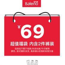 福袋:Baleno 班尼路 男裤 内含2件裤装