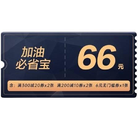滴滴出行 小桔加油 专属加油优惠券5.9元(需用券)