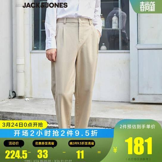 24日0点:JackJones 杰克琼斯 220314128 男士休闲锥腿休闲裤