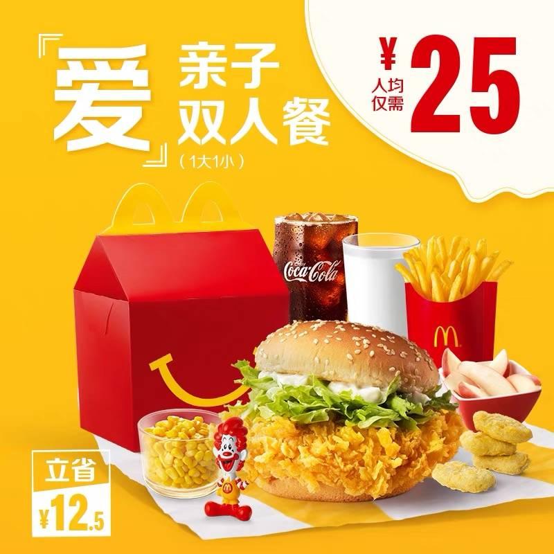 麦当劳 亲子欢乐双人餐(1大1小) 单次券
