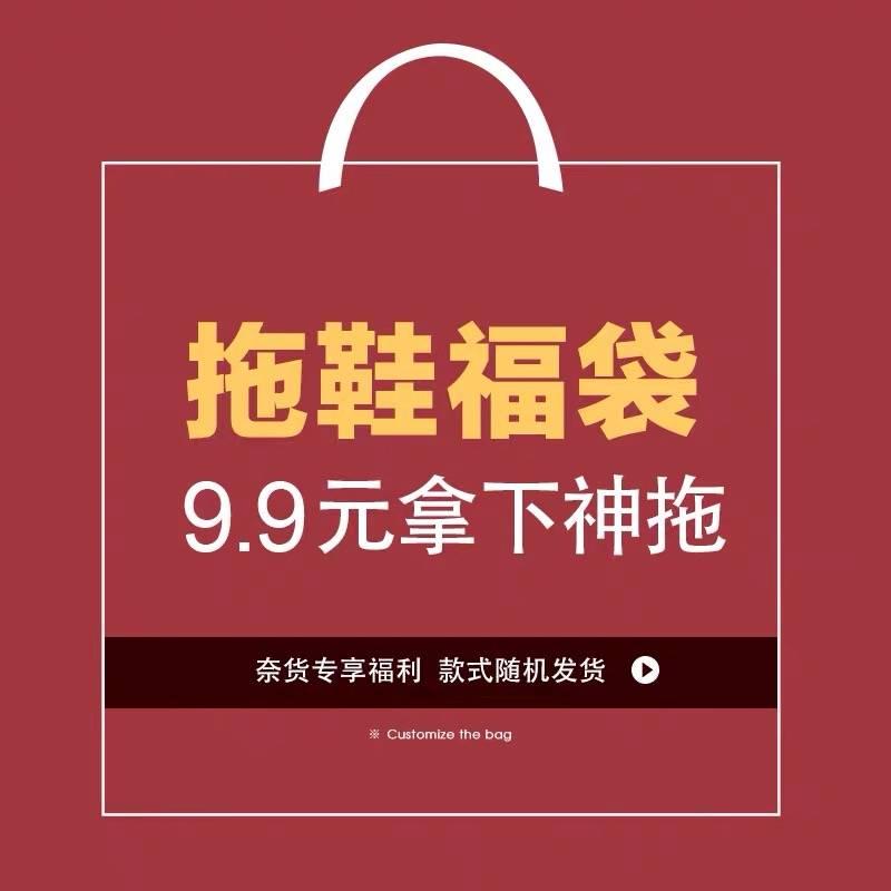 NAIHOOW 奈货 拖鞋 特价福利袋 9.9元