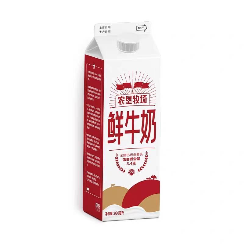 限地区、10日0点:SANYUAN 三元 巴氏杀菌全脂鲜牛奶 980ml*2盒 16.5元包邮(限2000件)
