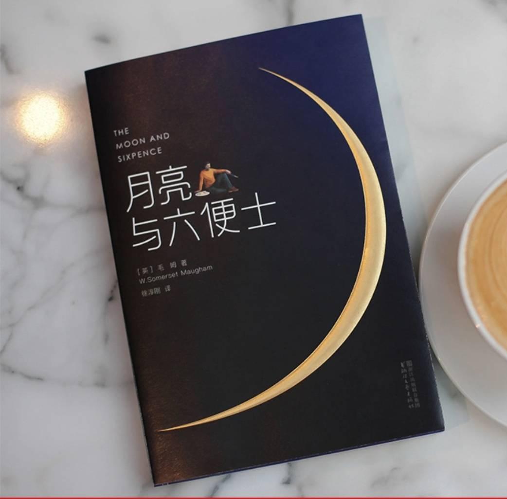 拼多多百亿补贴:《月亮与六便士》毛姆著 浙江文艺出版社 32开 平装    6.9元包邮