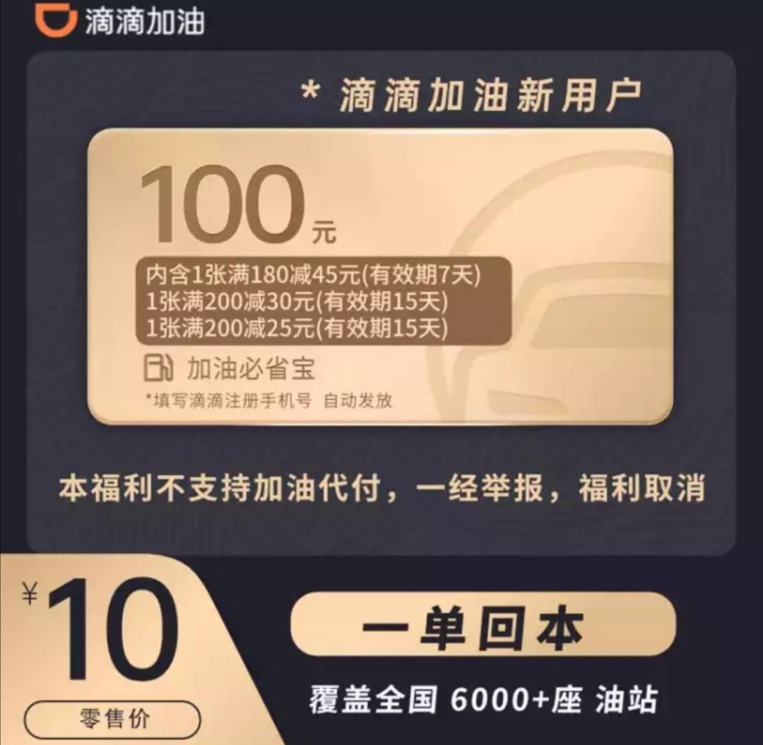 限新用户:滴滴出行 小桔加油  优惠券10元
