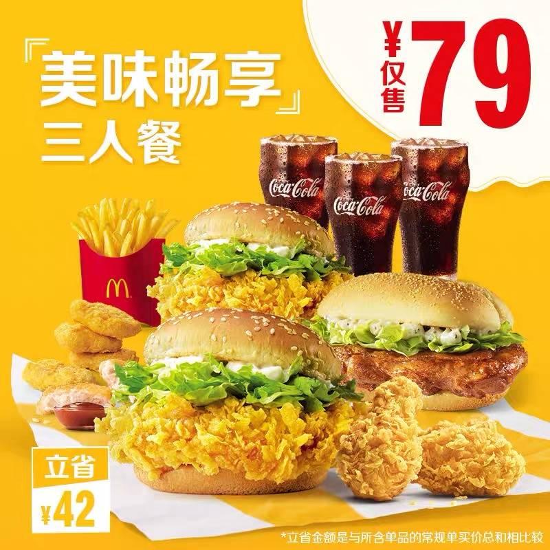 麦当劳 美味畅享3人餐 单次券 电子优惠券79元