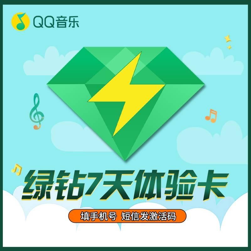 【填写手机号】QQ音乐豪华绿钻会员周卡7天 仅支持手机号    0.01元
