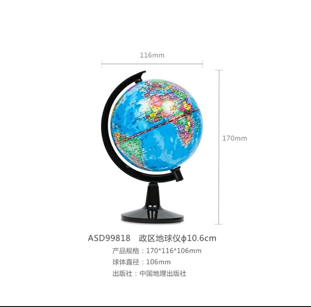 聚划算百亿补贴:M&G 晨光 ASD99818政区地球仪 Ф10.6cm     8.7元包邮