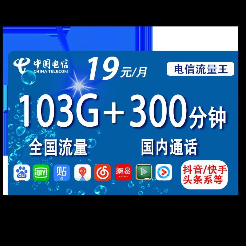 CHINA TELECOM 中国电信 黑牛卡 19元月租(73G通用流量+30G定向流量+300分钟国内通话)