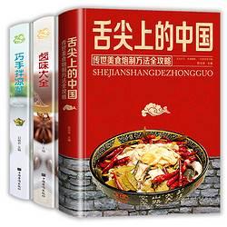 《 舌尖上的中国+巧手拌凉菜+卤味大全》