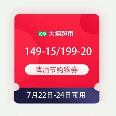 即享好券:天猫超市 149-15/199-20 啤酒节购物券