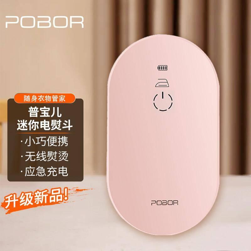 普宝儿(pobor) 迷你电熨斗  霓虹粉 189元