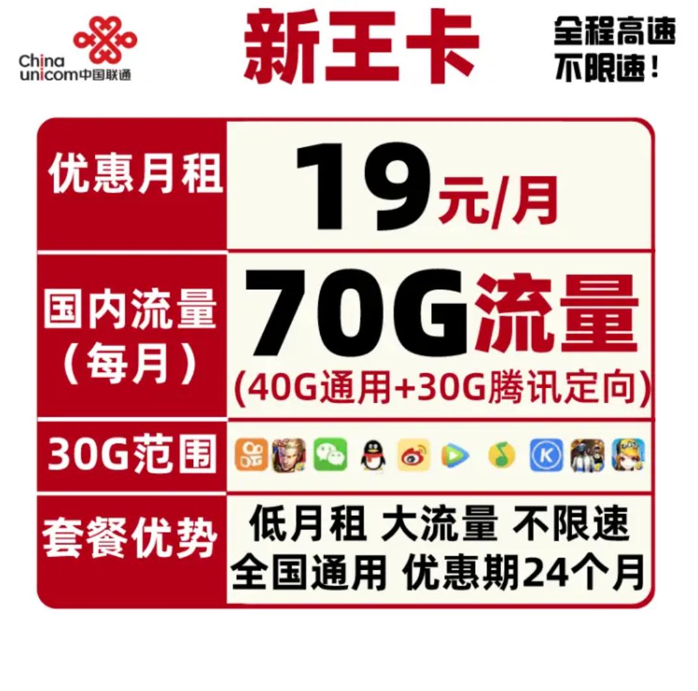 China unicom 中国联通 新王卡 19元/月(40G+30G定向流量)    25.9元包邮(需用券)(慢津贴后24.6元)
