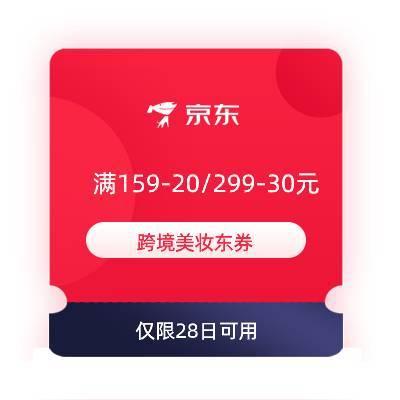 即享好券:京东 满159-20/299-30元 跨境美妆东券    仅限28日可用