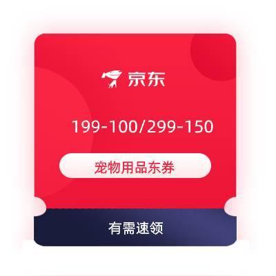 即享好券:京东 满299-150/199-100元 宠物用品东券    PLUS会员还可领取满199打75折券